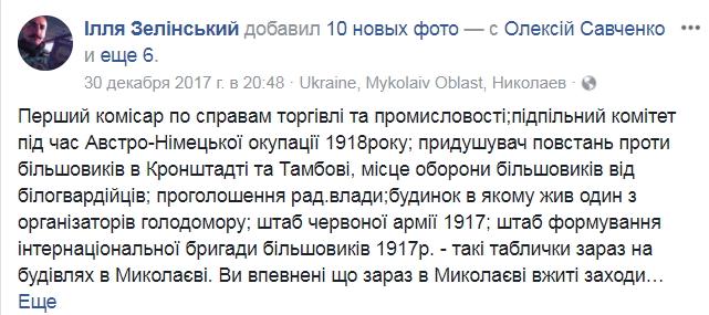 Активисты грозятся снести 9 памятников Николаева